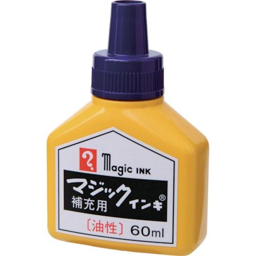 マジックインキ 補充インキ 60ml 紫_