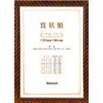 ナカバヤシ 木製賞状額 尺七判_