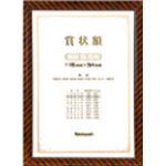 ナカバヤシ 賞状額/金ラック/賞状B5_