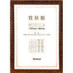ナカバヤシ 木製賞状額/キンラック/JIS/B4_