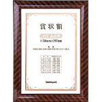 ナカバヤシ 木製賞状額/キンラック/JIS/A4_