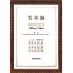 ナカバヤシ 木製賞状額/キンラック/JIS/A3_