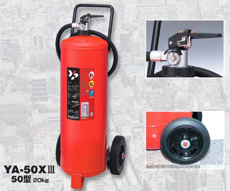 消火器ABC蓄圧式50型20KGYA50