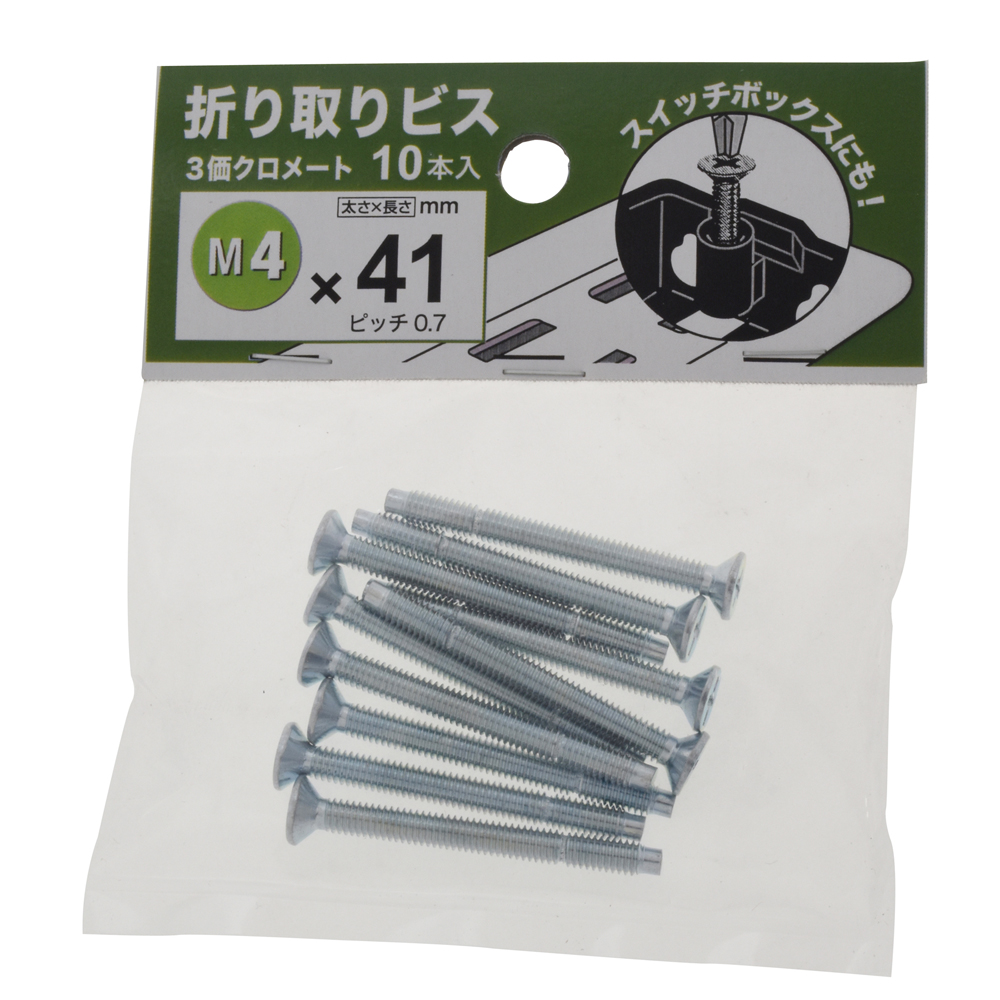 折り取りビス 4×41
