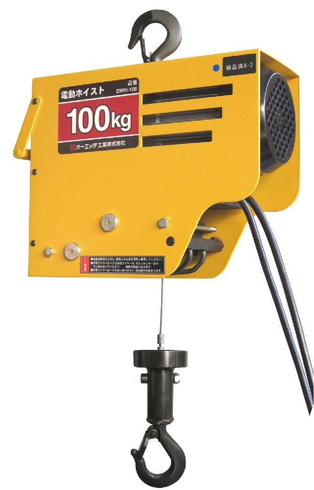 OH電動ワイヤーホイスト100kg DWH-100
