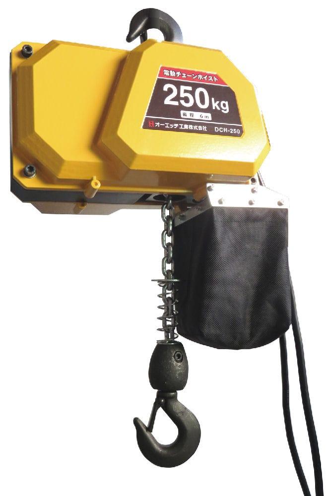OH電動チェーンホイスト250kg DCH-250