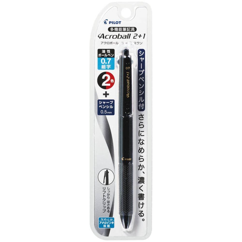 パイロット 油性ボールペン アクロボール2+1 0.7mm2色ボールペン+0.5mmシャープ ブラック軸