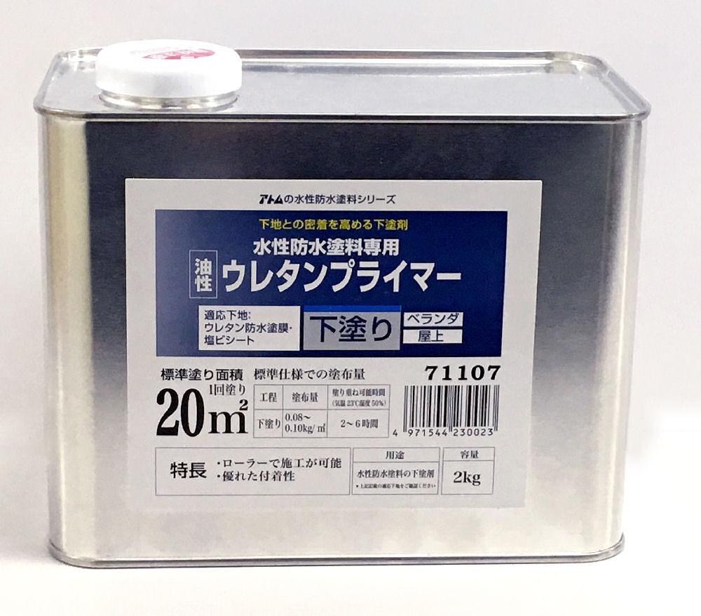 水性防水塗料専用ウレタンプライマー2kg