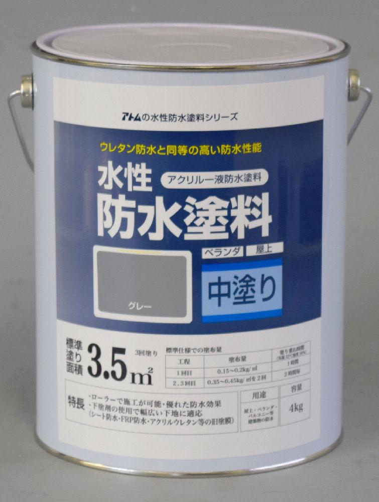 水性防水塗料 中塗り用 各種