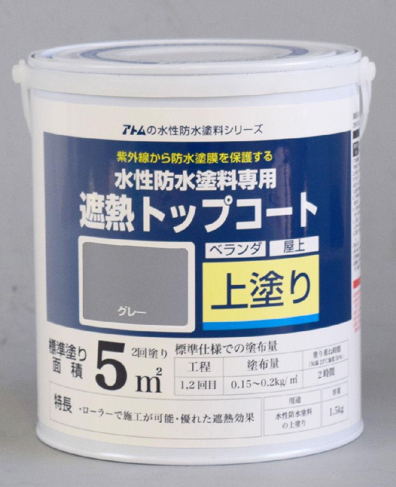 水性防水塗料専用遮熱トップコート 各種