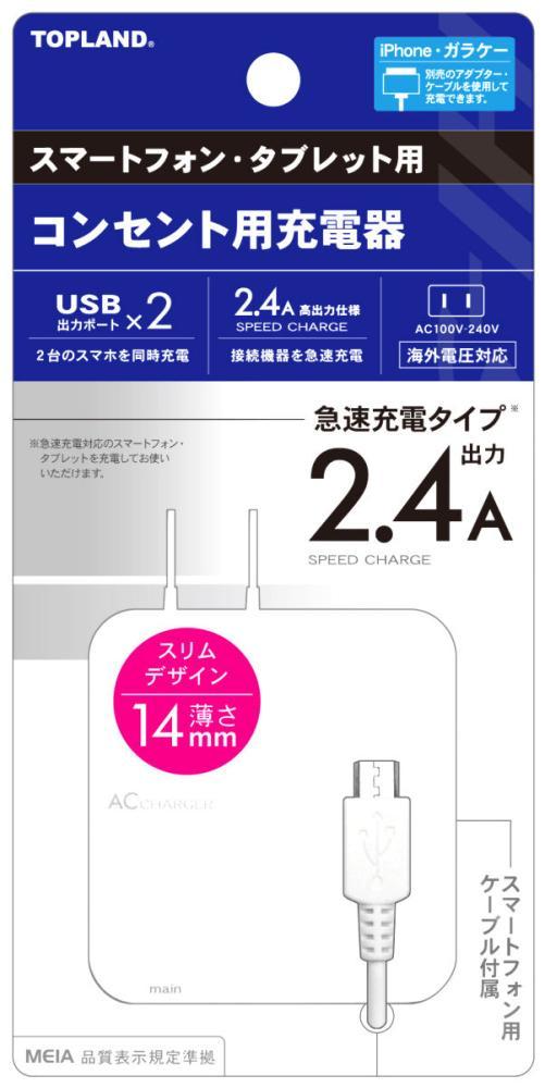 スマートフォンコンセント充電器各種