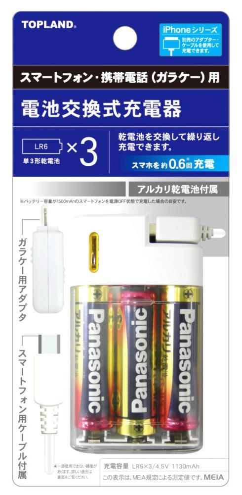 スマートフォン・ガラケー電池交換充電器 3本