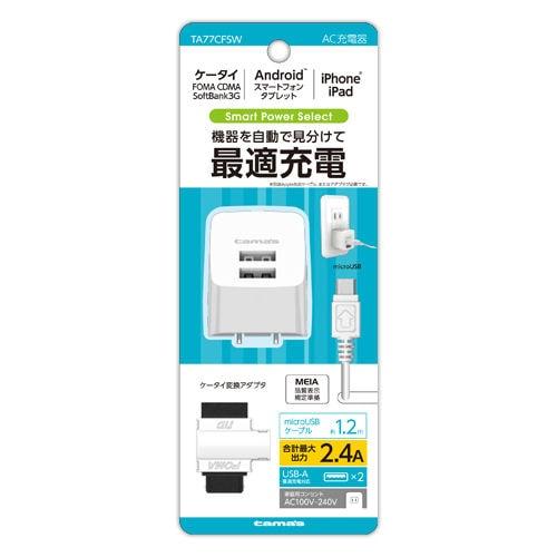 多摩電子工業 コンセントチャージャー 2.4A フィーチャーフォン対応 ホワイト TA77CFSW