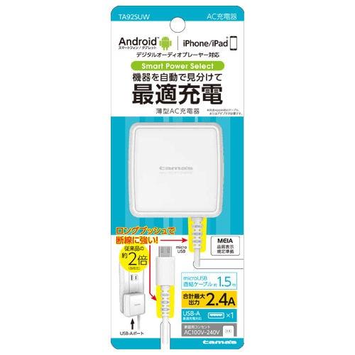 多摩電子工業 microUSB コンセントチャージャー 2.4A+Aポート ホワイト TA92SUW