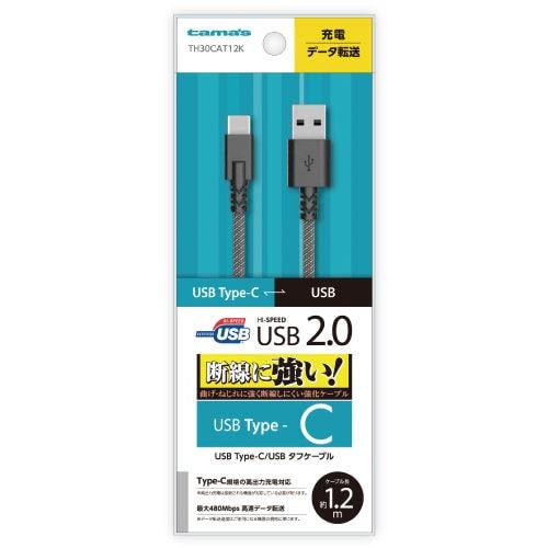 多摩電子工業 USB2.0 Type-C/USBタフケーブル1.2m ブラック TH30CAT12K
