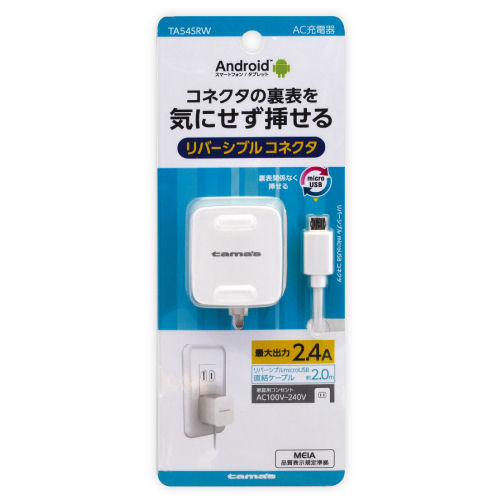 多摩電子工業 microUSBコンセントチャージャー リバーシブル 2.4A ホワイト TA54SRW