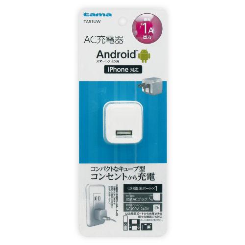 多摩電子工業 USBコンセントチャージャー 1A1ポート ホワイト TA51UW