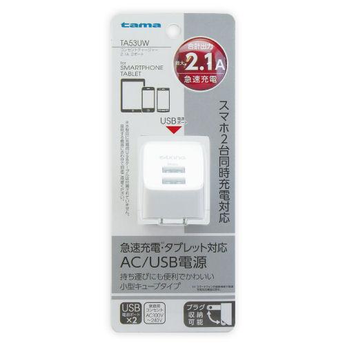 多摩電子工業 USBコンセントチャージャー 2.1A 2ポート ホワイト TA53UW