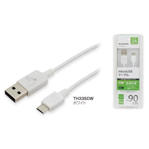 多摩電子工業 microUSBケーブル 充電・転送切替スイッチ付 90cm ホワイト TH33SDW