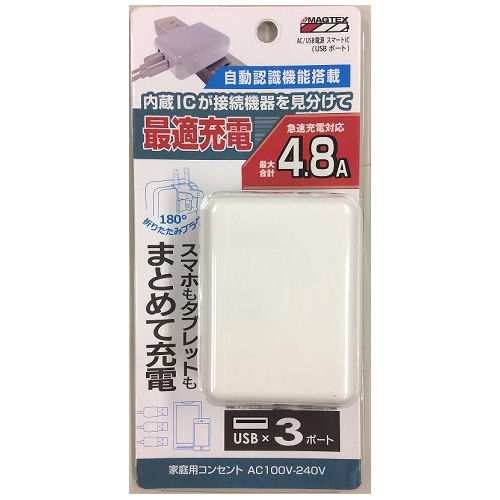 ウイルコム AC/USB電源スマート ICCAC006 ホワイト 4.8A USB×3ポート