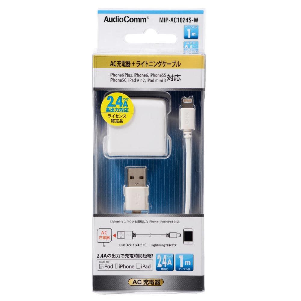 AC充電器+ライトニングケーブル2.4A 1m ホワイト