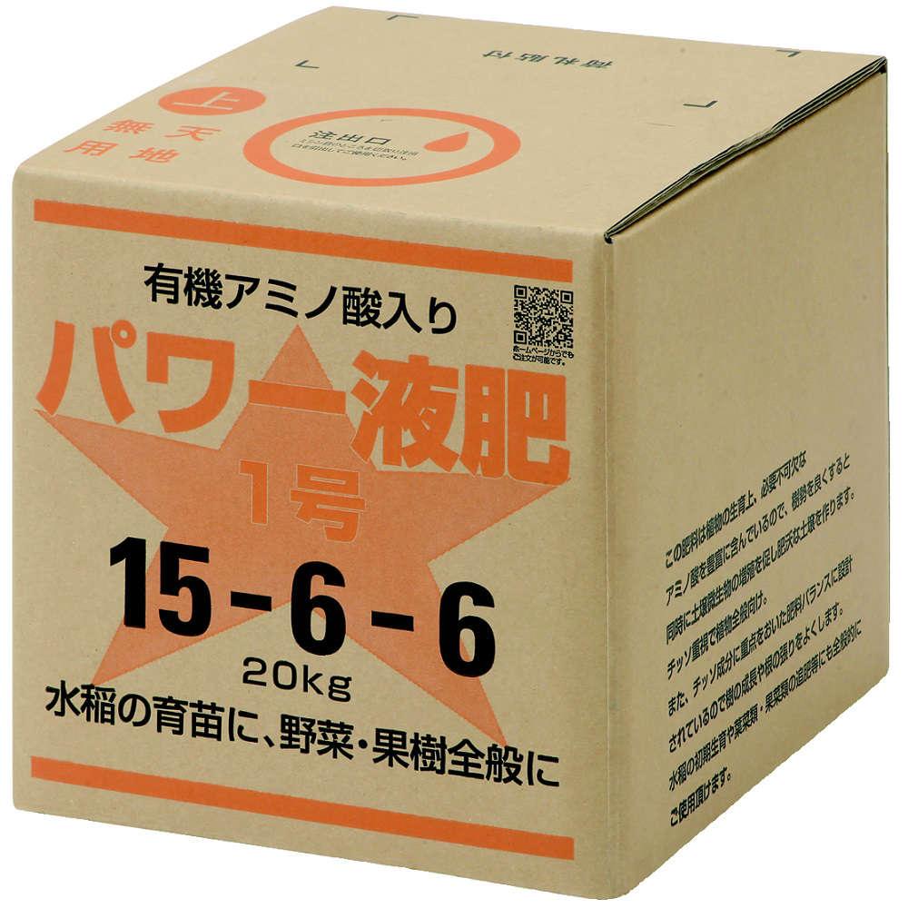パワー液肥1号15-6-6 20kg
