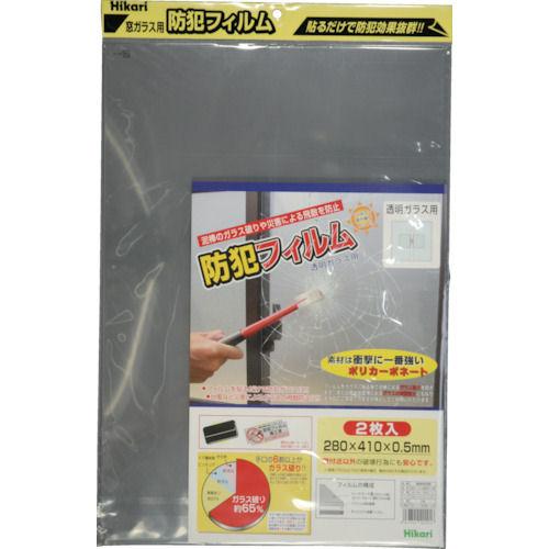 光 防犯フィルム 透明用2p W280×H410_