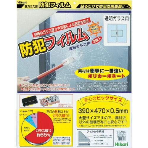 光 防犯フィルム 透明用2p W390×H470_