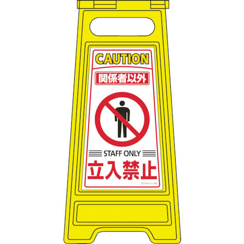 緑十字 フロアサインスタンド 関係者以外立入禁止 600×280mm 両面表示_