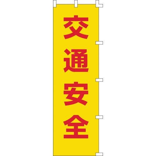 緑十字 のぼり旗 交通安全 1500×450mm ポリエステル_