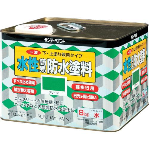 サンデーペイント 一液水性簡易防水塗料 8kg グリーン_