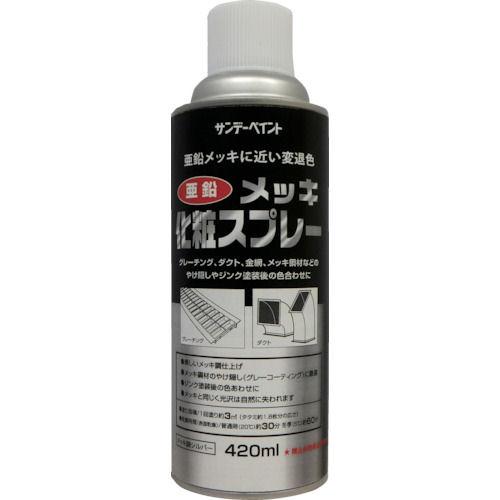 サンデーペイント 亜鉛メッキ化粧スプレー 420ml シルバー_