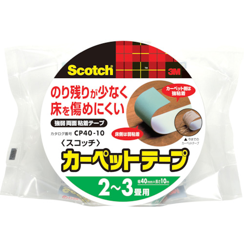 3M スコッチ カーペット固定用両面テープ 40mmX10m 2~3畳用_