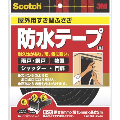 3M 屋外用すき間ふさぎ防水テープ 黒 9mmX15mmX2m EN-78_