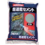 LOCTITE 超速乾セメント 灰色 1kg (1個入)_