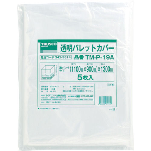 TRUSCO 透明パレットカバー 1100X900X1300用 厚み0.03_