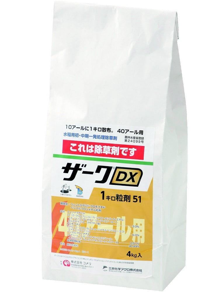 水稲用初・中期一発処理除草剤 ザークDX1キロ粒剤51 4kg