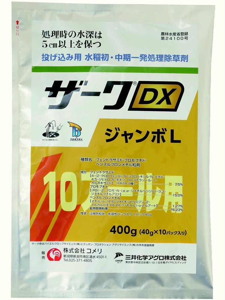水稲用初・中期一発処理除草剤 ザークDXジャンボL 400g