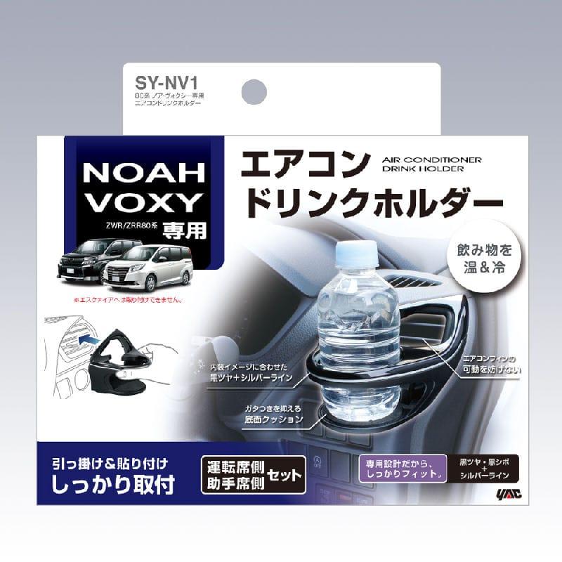 槌屋ヤック 80系ノア・ヴォクシー専用 エアコンドリンクホルダー SY-NV1