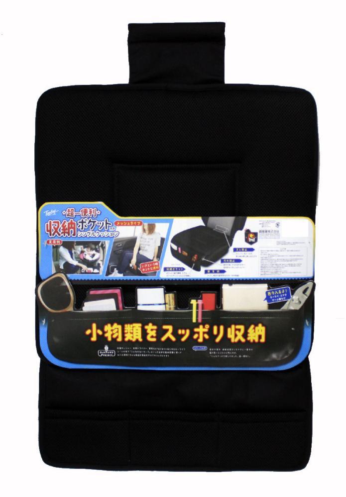 CU ポケット付クッション メッシュ PK-4771