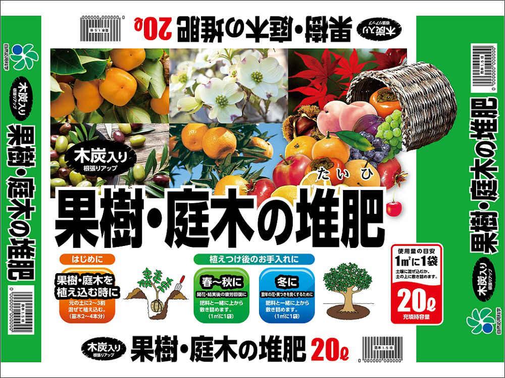 果樹・庭木の堆肥 20L