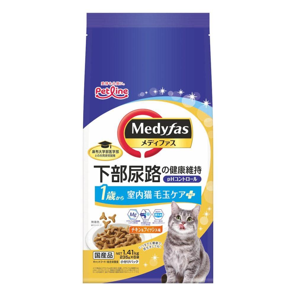 メディファス 室内猫毛玉ケアプラス 1歳から チキン&フィッシュ味 1.41kg
