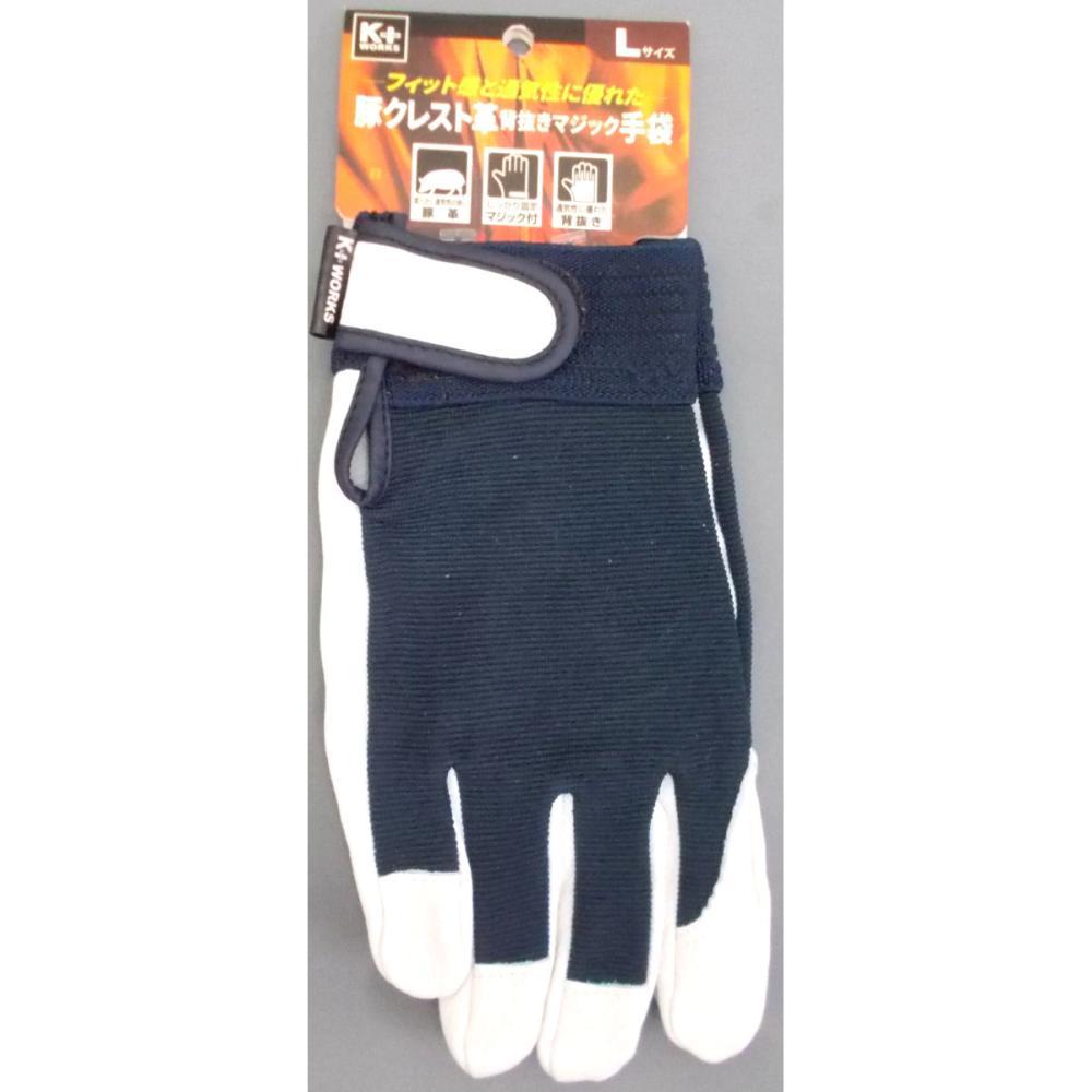 K+WORKS 豚クレスト革背抜きマジック手袋 Lサイズ