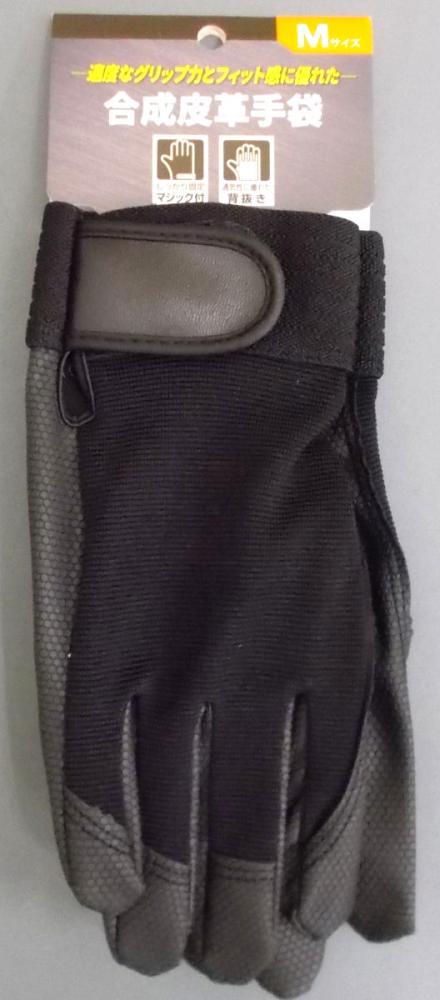 合成皮革手袋 ブラック 各種
