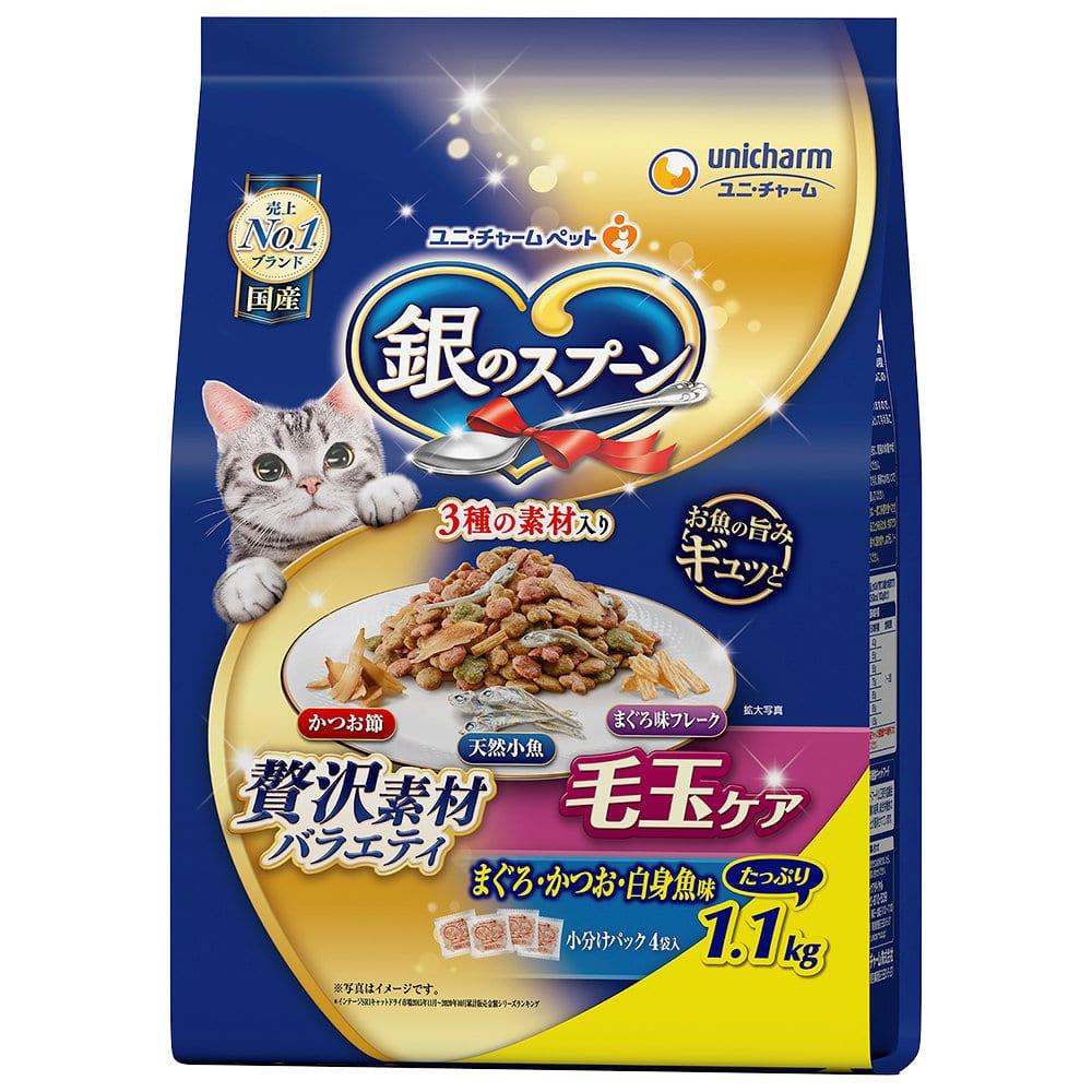 ユニ・チャーム 銀のスプーン贅沢素材 毛玉ケア まぐろ・かつお・白身魚味 1.1kg