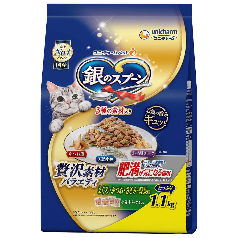ユニ・チャーム 銀のスプーン贅沢素材 肥満が気になる猫用 まぐろ・かつお・ささみ・野菜味 1.1kg