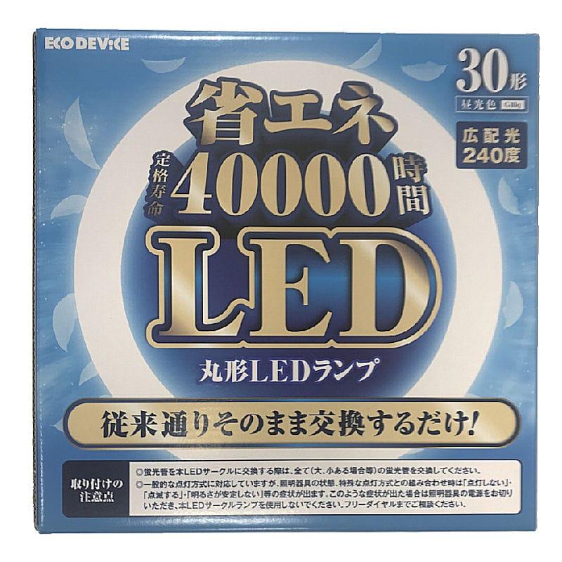 LEDサークルランプ 各種