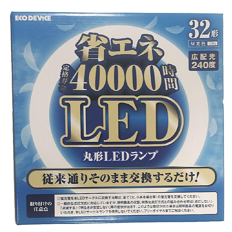 LEDサークルランプ 32形 EFCL32LED-KM/28N