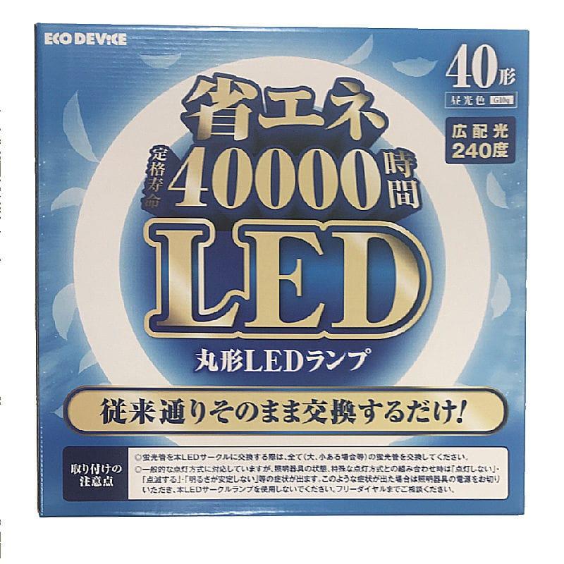 LEDサークルランプ 40形 EFCL40LED-KM/28N