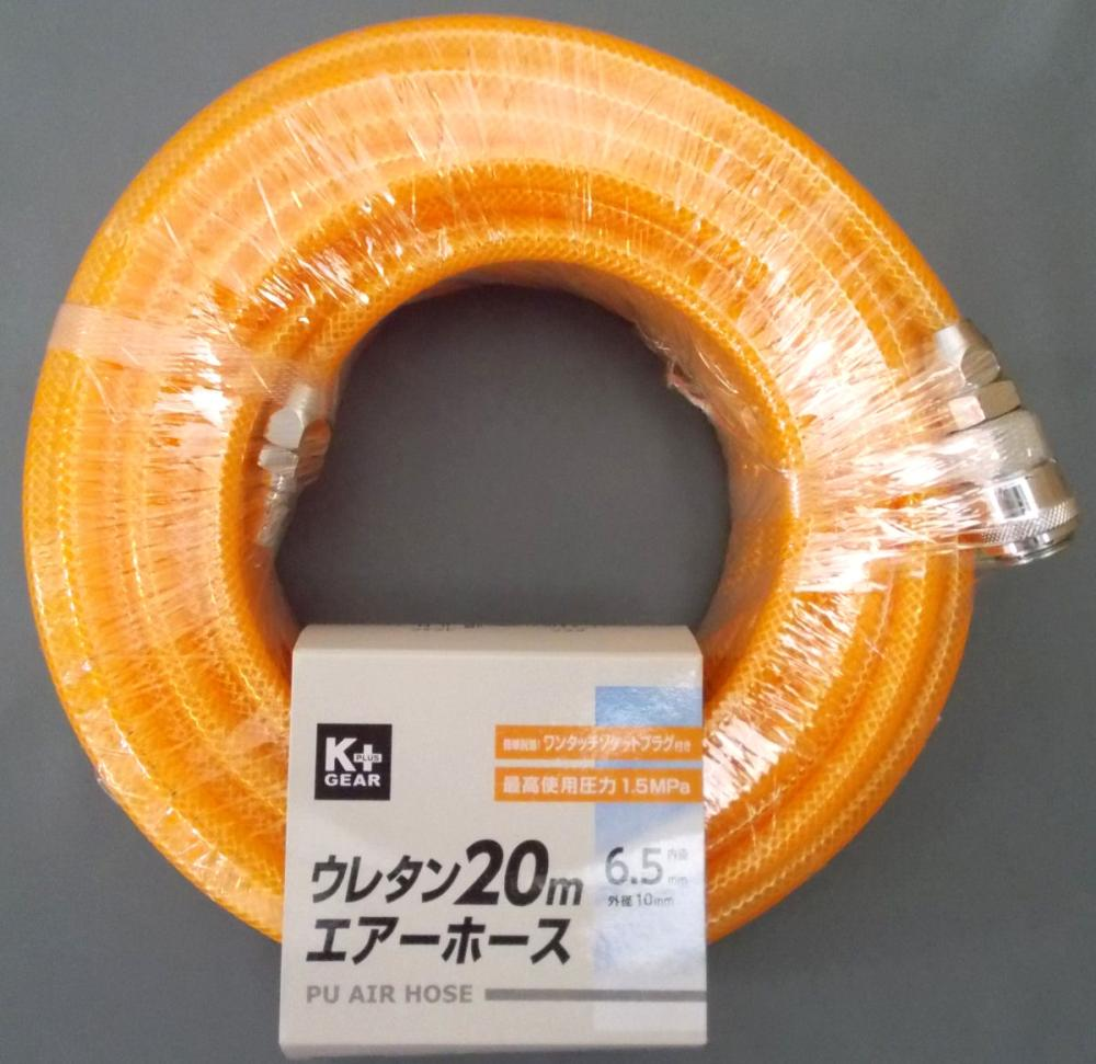 コメリ エアーホース 20m JM-JH6520